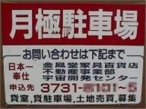 金鳳堂家具百貨店不動産事業部宇宙開発センター