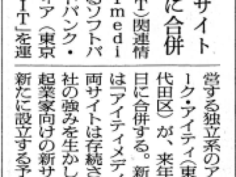 朝日新聞 2004/11/29 朝刊