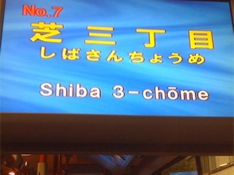 Shiba 3-chome?