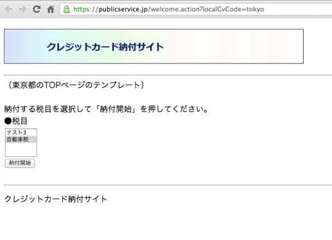 フィッシング? [東京都自動車税の納付はJCBカードで!]