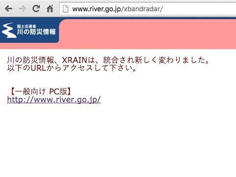 XRAINサービスに見る、Webサイトリニューアルのときにやってはいけないこと