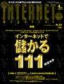 インターネットマガジン2004年4月号