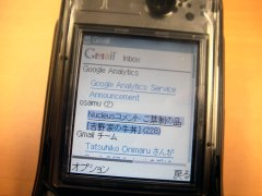 Gmail Mobile on Vodafone 702NK