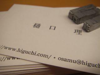活版印刷の名刺