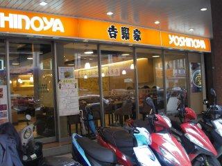 吉野家 台北長春店