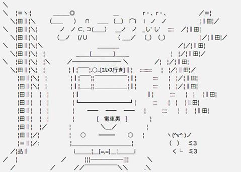 電車男(ズレ)