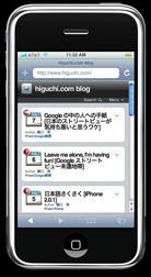 higuchi.com に iPhone からアクセスしたところ