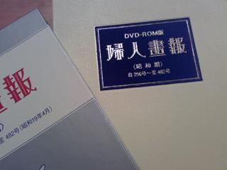 DVD-ROM版 婦人画報