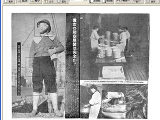 婦人画報 昭和19年3月号