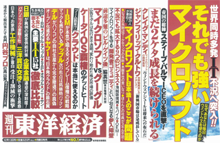 東洋経済 12月13日号 中吊り