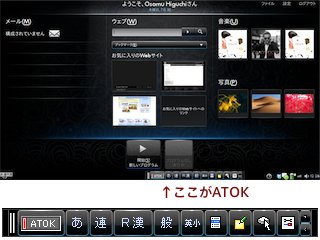 ATOK X3 for Linux on HP MIE