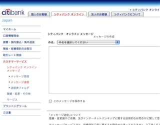 シティバンクオンラインの画面