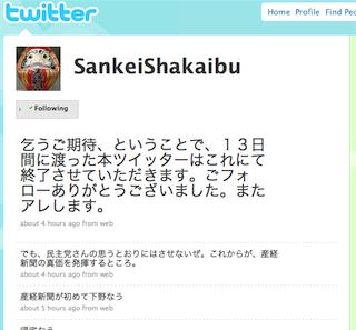 @SankeiShakaibu