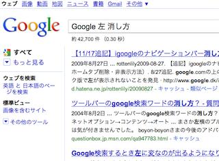 Googleの新しいUI