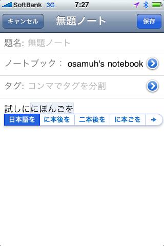 かな漢字変換