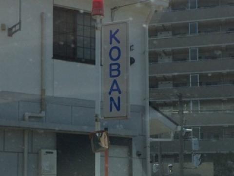 交番の(看板の)国際化のこと [KOBAN]