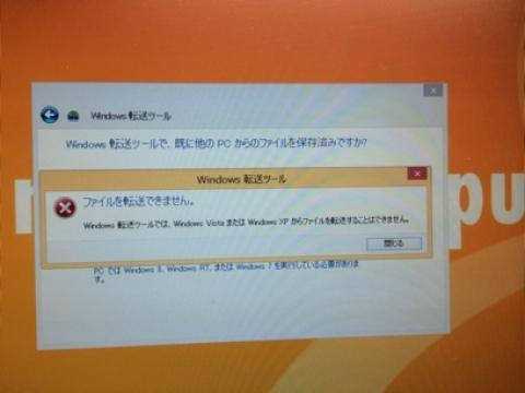 Windows 転送ツール