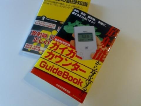 日本放射線監視隊 [ガイガーカウンター Guide Book]