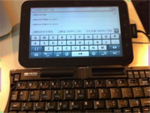 Galaxy TAB と キーボード