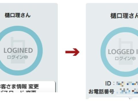 Logined から Logged In へ