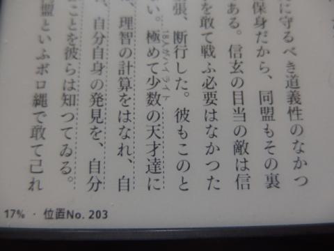 高解像度になった Kindle Paperwhite が 7,300円引き!