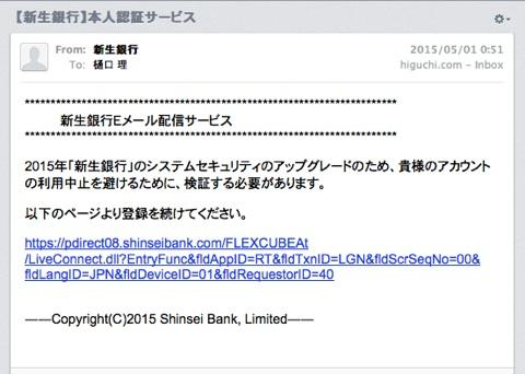 新生銀行をかたるフィッシングメール