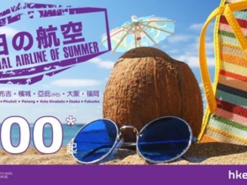 HK Express 夏日の航空
